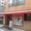 浅草「牡丹峰」浅草焼肉街