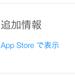 iPhoneアプリリリース前にダウンロード用URLを確認する方法