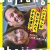 『バジュランギおじさんと、小さな迷子』-ジェムのお気に入り映画