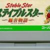 ステイブルスターのゲームと攻略本 プレミアソフトランキング