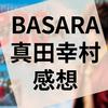 ゲーム『戦国BASARA 真田幸村伝』の感想
