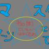 横浜DeNAベイスターズ 3/24 西武ライオンズ戦