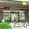 ミニストップの新作アイス!(ヒルナンデス2016/06/22)