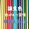 月の誕生色とその色がもつ意味、日本伝統の誕生色【まとめ】九星気学の色についても