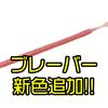 【ボトムアップ】ネコリグに特化したワーム「ブレーバー」に新色追加!