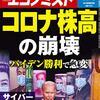 週刊エコノミスト 2020年11月03日号 コロナ株高の崩壊/サイバー攻撃と日本
