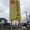 千葉県内ラーメン屋 麺や木蓮 ☆112軒目☆