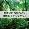 【映画】あの名作の現代版、『ジュマンジ/ウェルカム・トゥ・ジャングル』が期待以上に面白かった【感想】