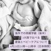 海外編オンラインの妊婦教室終了しました❤️