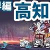 魔界編 - 高知県【解放Lv.5攻略】にゃんこ大戦争