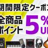 SOUND HOUSE - ポイント5%アップ!期間限定クーポン配布中!