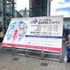 「ツーリズムEXPOジャパン2018」に参加してきた感想をいくつか