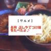 【グルメ】長岡市 ぶしやのつけ麺を食べたよ♪