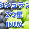 INUA、ミシュラン2つ星獲得の魅力と店舗情報まとめ!あの大人気料理ドラマの監修をしていた!
