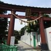 蒲田 八幡神社 御朱印