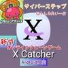 【新作オンクレ】Xcatcherが登場!トレバと同じ会社だが…!?