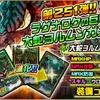 新SS『大蛇ヨルムンガンド』進化分岐追加『鬼女の橋姫』