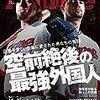 今日のカープ本:『広島アスリートマガジン2017年5月号 広島を愛し、広島に愛された男たちの物語 空前絶後の最強外国人』