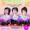 【完売御礼】青春ポップスコンサート 平川市公演 (青森県)