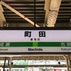 町田駅近く、格安のホテルを予約して宿泊しました。