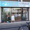 尾山台「Coffee&Gallery Fika(コーヒー&ギャラリー フィーカ)」〜2020年2月オープンの小さなギャラリーカフェ〜