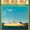 古いカラー絵葉書から12 昭和の青函連絡船の絵葉書