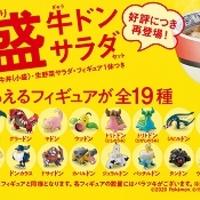 吉野家でポケ盛がまた始まったよ!フィギュアの種類は全19種類!