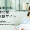 『ReWorks(リワークス)』リモートワーク特化型転職サイトとして 3月5日 リニューアル