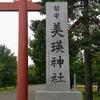 富良野・美瑛へ 札幌からの御朱印ドライブ