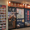 9月12日(木)逗子での取材と、久々の横須賀飲み。