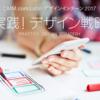 金沢でUX体験ができるインターン「実践!デザイン戦略」開催