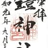 鎧神社(東京・新宿区)の御朱印