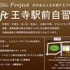 Sei Projectについて