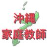 【沖縄|家庭教師】口コミ・評判がいいおすすめの会社や、個人契約の仕方を紹介