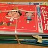 春休みに、古い教科書などを片付けた息子