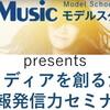 SunMusic モデルスクール福岡 presents 『自分メディアを創るための情報発信力セミナー』
