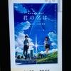 新海誠監督作品 「君の名は。」2D 新宿ピカデリー