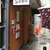 銀座 篝(かがり)  鶏白湯SOBA 特製つけSOBA