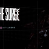PS Plus100円シリーズ THE SURGE編①