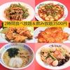 【オススメ5店】燕三条(新潟)にある中華料理が人気のお店
