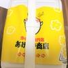 【グルメ探訪記】あげイチ商店本店:あいもりから揚げ弁当