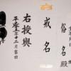【真読】 №116「逆修」 巻五〈雑記部〉(『和漢真俗仏事編』web読書会)