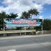 沖縄2-⑩:沖縄 残波ビーチ 残波ビーチの遊泳ルール