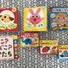 【育脳】ダイソーで絵本と絵合わせカードをゲット!!