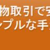 【日経225シンプルデイトレードS】購入者の口コミを集めてみました。