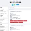 Webサービス「東方カラオケ検索」をリリースしました🎉