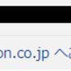 やっとAmazonマーケットプレイス保証が承認されました