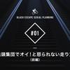 連載企画 #01:先頭集団でオイ!と怒られない走り方(前編)
