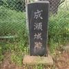 成瀬城とは何か?