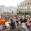 【豊田市PR映像】主人がドラマ部分の撮影を担当「とよたまちなかおいでんミュージカル」が公開!